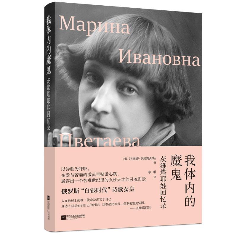 我体内的魔鬼:茨维塔耶娃回忆录