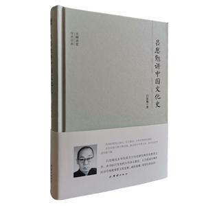 大师讲堂学术经典:吕思勉讲中国文化史