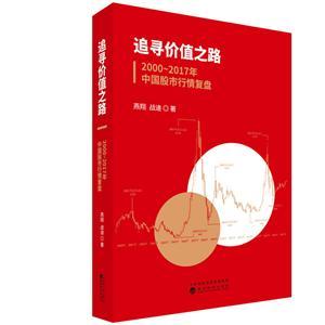 追寻价值之路:2000年至2017年中国股市行情复盘