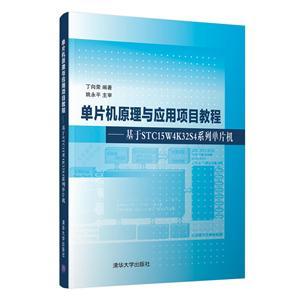 单片机原理与应用项目教程――基于STC15W4K32S4系列单片机