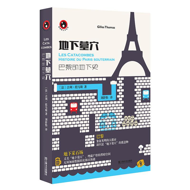 地下墓穴:巴黎的地下史/新视野人文丛书