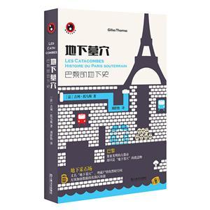 地下墓穴:巴黎的地下史/新視野人文叢書