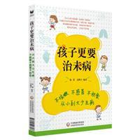 孩子更要治未病:不积食不感冒不咳嗽.从小到大少生病