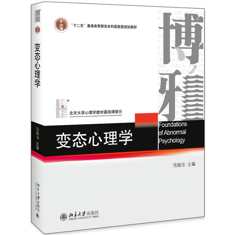 北京大学心理学教材变态心理学/钱铭怡