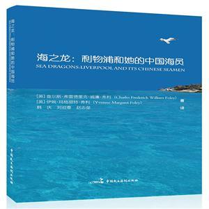 海之龙:利物浦和她的中国海员