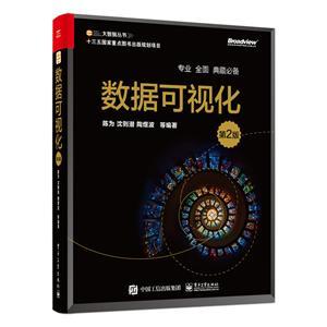 大数据丛书数据可视化(第2版)