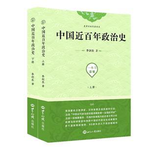 中国近百年政治史(上下)/史学名家经典书系