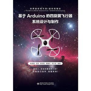 基于Arduino的四旋翼飞行器系统设计与制作