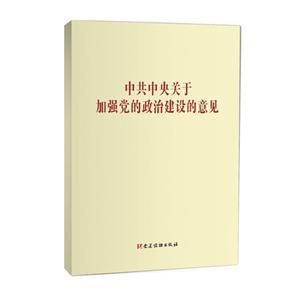 中共中央关于加强党的政治建设的意见