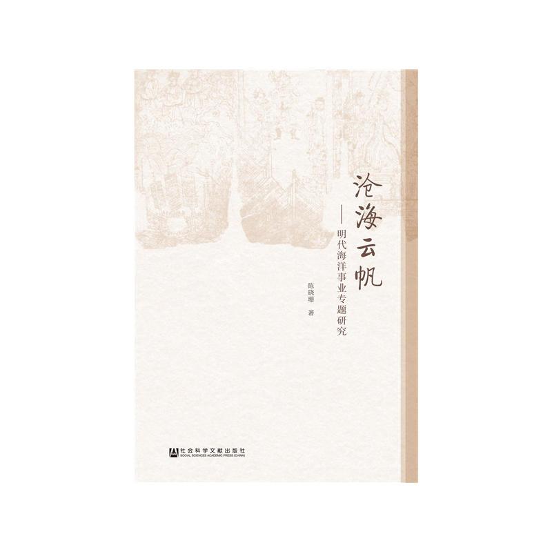 沧海云帆-明代海洋专业专题研究