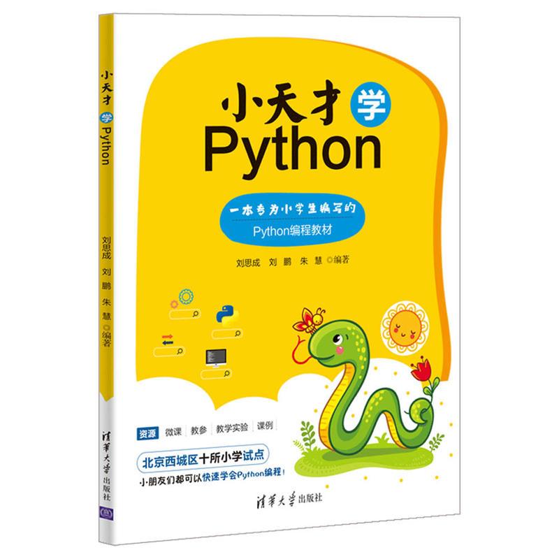 小天才学Python