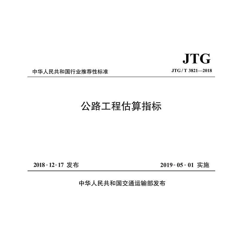 JTG 3820-2018-公路工程建设项目投资估算编制办法