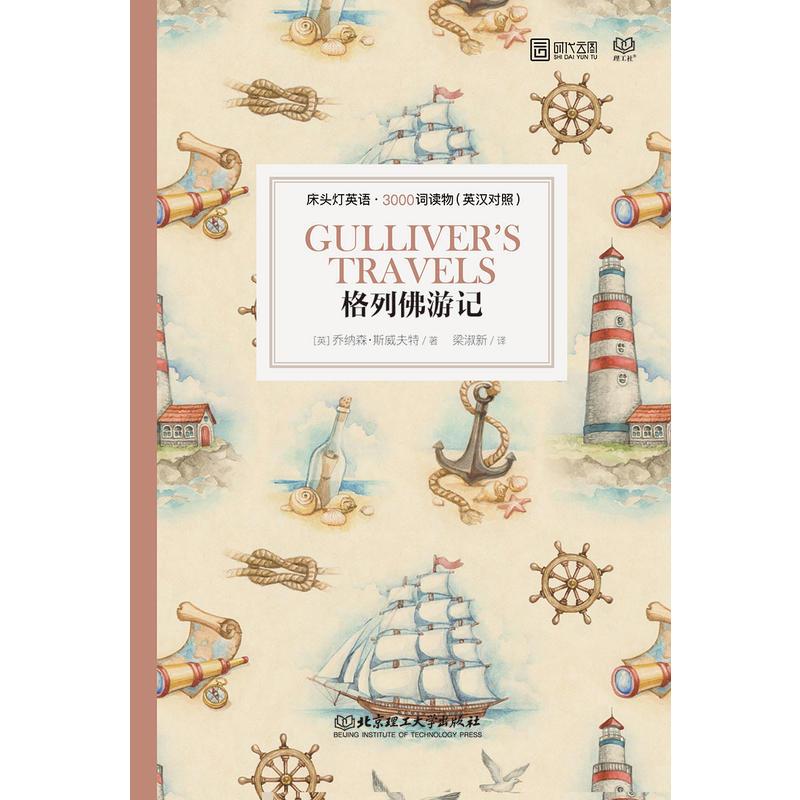 格列佛游记(英汉对照)/床头灯英语:3000词读物
