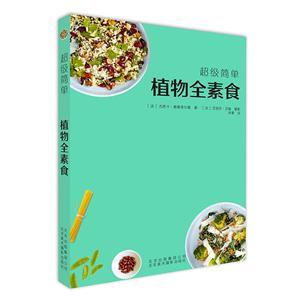 植物全素食-超级简单