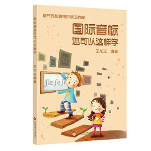 新書--音節碼和直接拼讀法教程:國際音標還可以這樣學