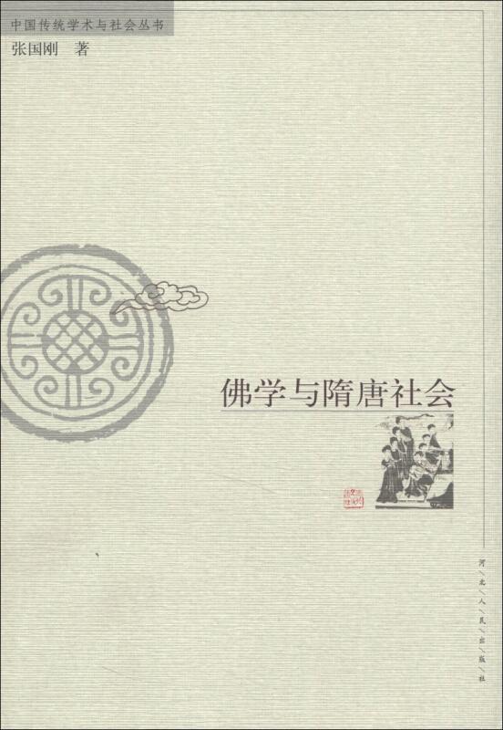 佛学与隋唐社会