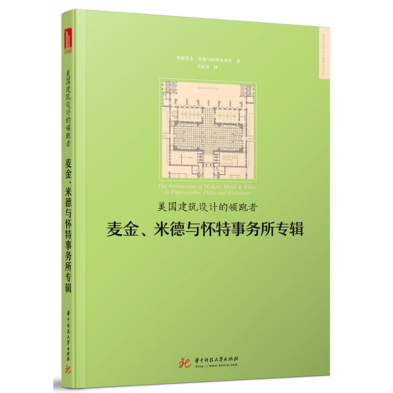 美国建筑设计的领跑者:麦金、米德与怀特事务所专辑