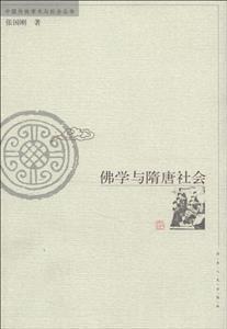 佛學與隋唐社會