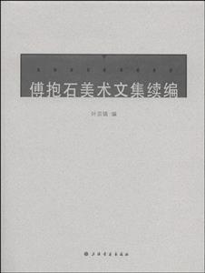 傅抱石美术文集续编