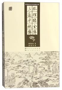 狐狸缘全传、三遂平妖传