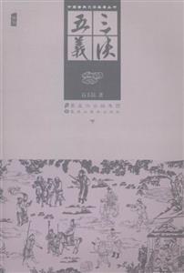 三侠五义(上下)