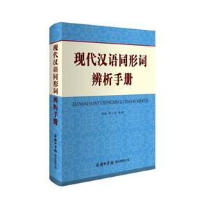 现代汉语同形词辨析手册