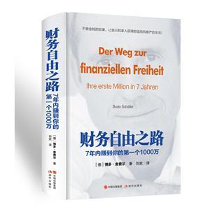 财务自由之路:7年内赚到你的第一个1000万:Ihre Erste Million In 7 Jahren