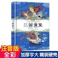 三国演义(注音版)/儿童课外阅读丛书