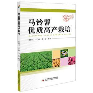 马铃薯优质高产栽培