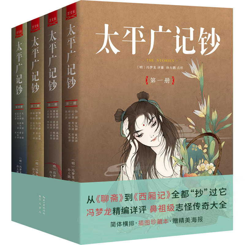 太平广记钞(全四册)