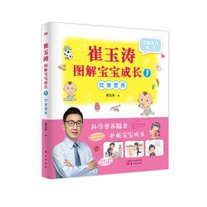 崔玉涛图解宝宝成长1--饮食营养
