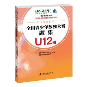 全国青少年数独大赛题集U12组