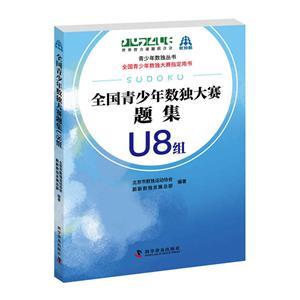全国青少年数独大赛题集U8组