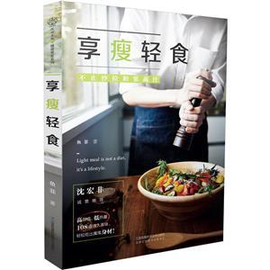 享瘦轻食/汉竹