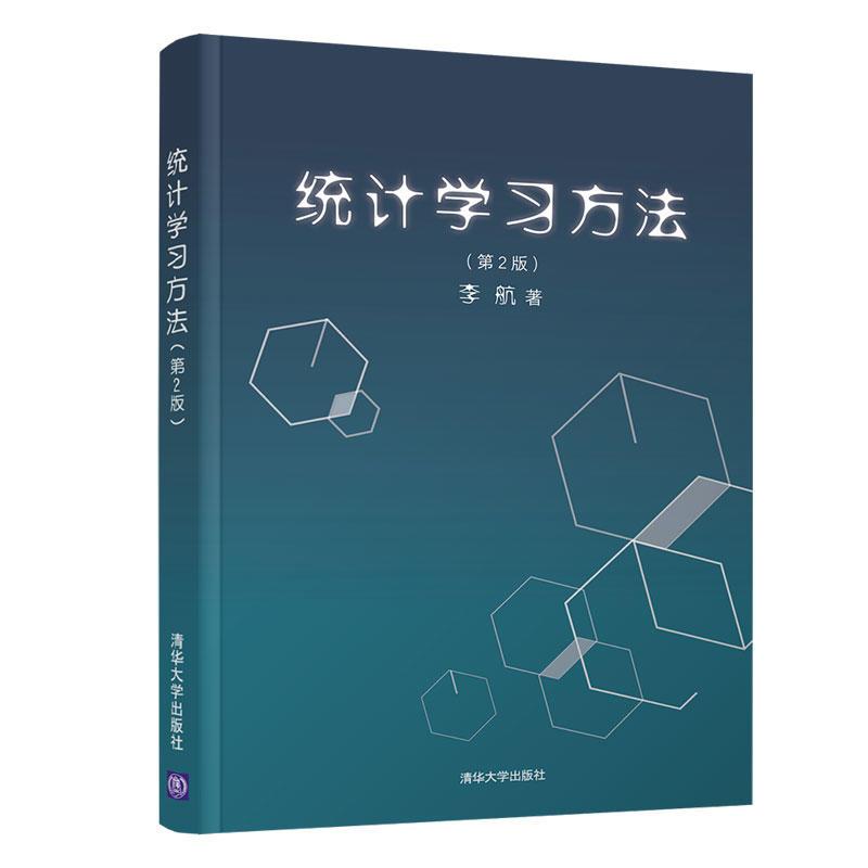 统计学习方法-(第2版)
