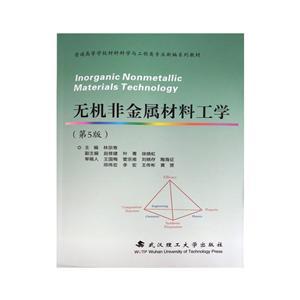 无机非金属材料工学(第5版)