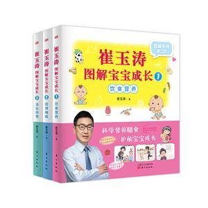 崔玉涛图解宝宝成长-(全3册)-图解系列第二季