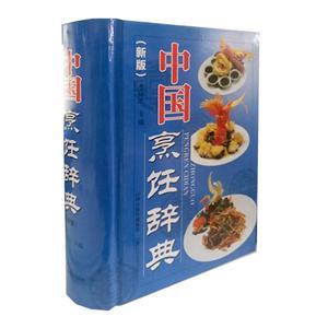 中国烹饪辞典-(新版)