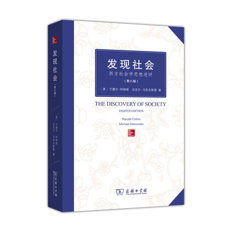 发现社会:西方社会学思想述评(第8版)