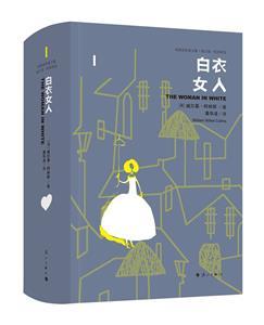 外国名作家文集.威尔基.柯林斯卷:白衣女人.长篇小说(精装)