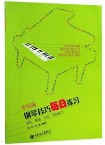 钢琴技巧每日练习 音阶、琶音、和弦、五指练习 中级篇