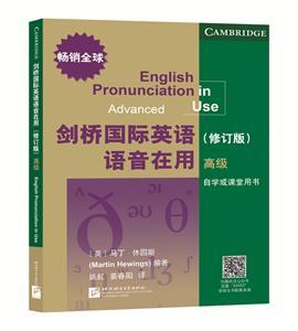 剑桥国际英语语音在用(修订版)(高级)