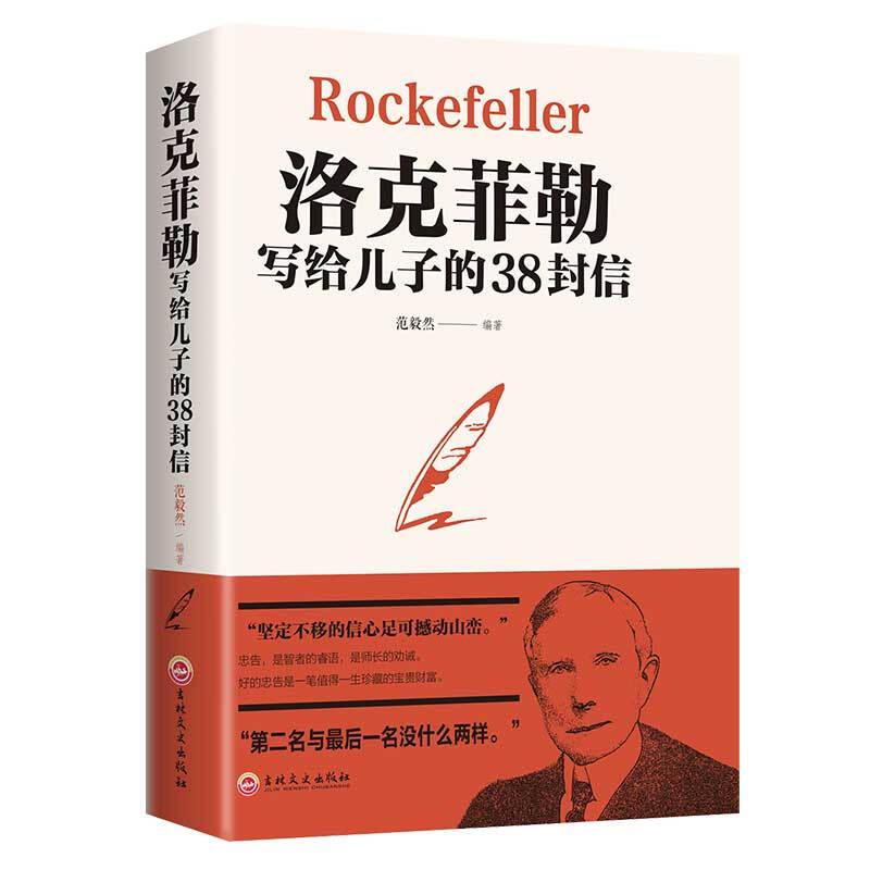 洛克菲勒写给儿子的38封信