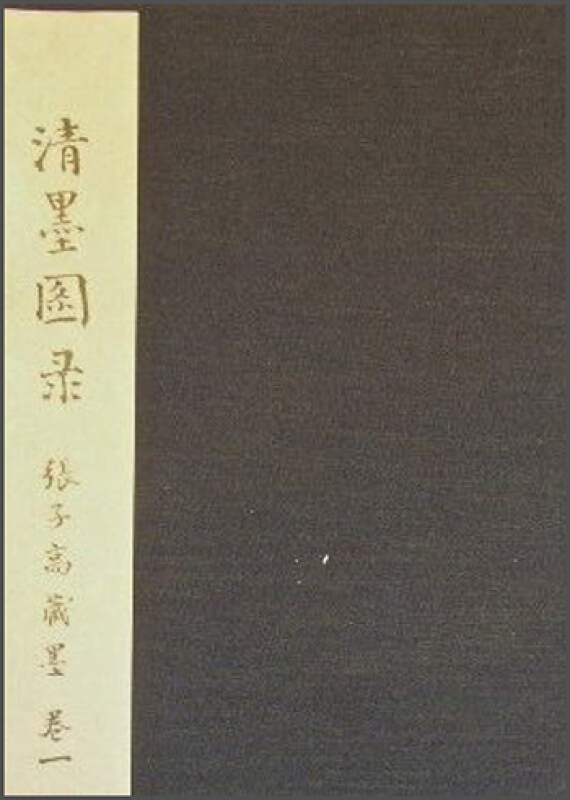 清墨图录-张子高藏墨-(全四册)