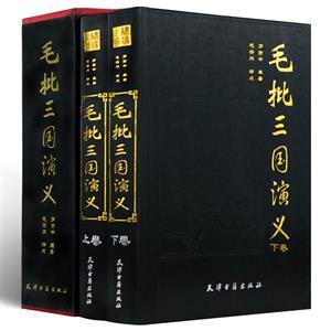 毛批三国演义(2卷)