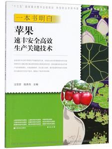 一本书明白苹果速丰安全高效生产关键技术
