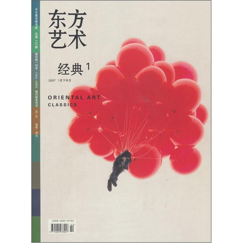 东方艺术 经典1(2007 1月下半月)(总126)