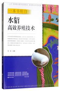 一本书明白水貂高效养殖技术