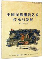 中国民族服装艺术传承与发展