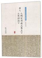 中华历代传世碑帖集萃 唐人《碣石调幽兰第五》《兜沙经》